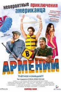 Невероятные приключения американца в Армении / Lost and Found in Armenia (2012)