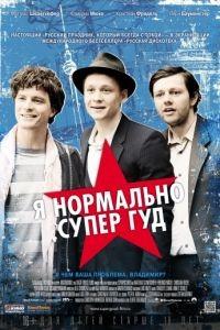 Я нормально супер гуд / Russendisko (2012)