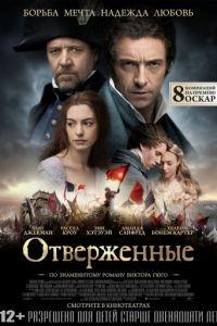 Отверженные / Les Misrables (2012)