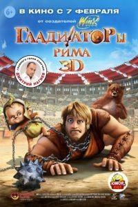 Гладиаторы Рима / Gladiatori di Roma (2012)