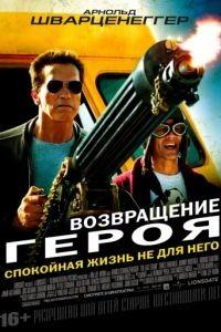 Возвращение героя / The Last Stand (2013)