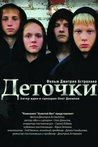 Деточки (2012)