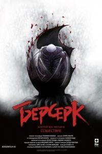 Берсерк. Золотой век: Фильм III. Сошествие / Beruseruku: Ougon jidai-hen III - Kourin (2013)