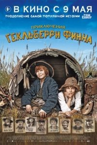 Приключения Гекльберри Финна / Die Abenteuer des Huck Finn (2012)