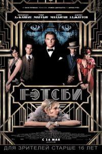 Великий Гэтсби / The Great Gatsby (2013)