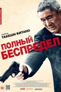 Полный беспредел / Autoreiji: Biyondo (2012)