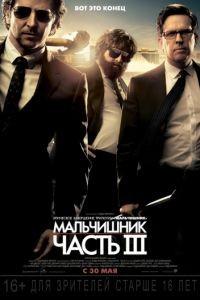 Мальчишник: Часть III / The Hangover Part III (2013)