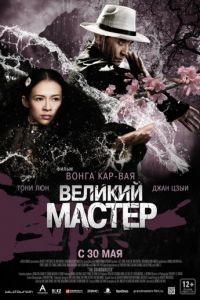 Великий мастер / Yi dai zong shi (2013)