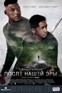 После нашей эры / After Earth (2013)