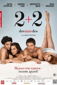 2+2 / Dos ms dos (2012)