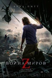 Война миров Z / World War Z (2013)