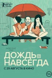 Дождь навсегда / Tanta agua (2013)