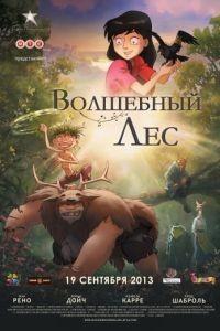 Волшебный лес / Le jour des corneilles (2012)