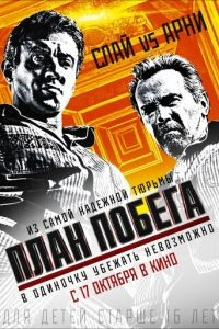 План побега / Escape Plan (2013)