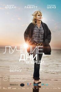 Лучшие дни впереди / Les beaux jours (2013)