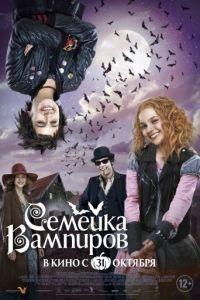 Семейка вампиров / Die Vampirschwestern (2012)