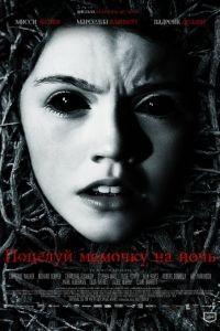 Поцелуй мамочку на ночь / Dark Touch (2013)