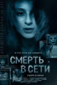 Смерть в сети / The Den (2013)