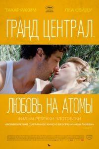 Гранд Централ. Любовь на атомы / Grand Central (2013)