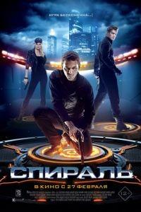 Спираль (2014)