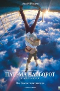 Патэма наоборот / Sakasama no Patema (2013)