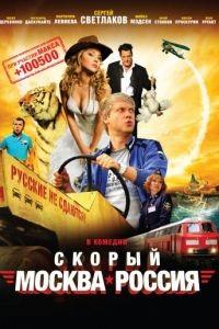 Скорый «Москва-Россия» (2014)