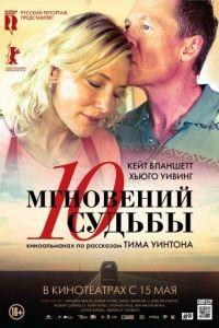 10 мгновений судьбы / The Turning (2013)