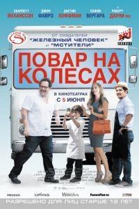 Повар на колесах / Chef (2014)