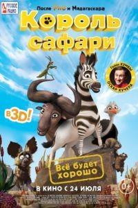 Король сафари / Khumba (2013)