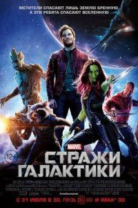 Cмотреть Стражи Галактики / Guardians of the Galaxy (2014) онлайн в Хдрезка качестве 720p