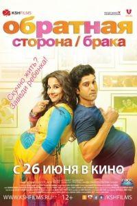 Обратная сторона брака / Shaadi Ke Side Effects (2014)
