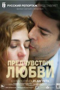 Предчувствие любви / Presentimientos (2013)