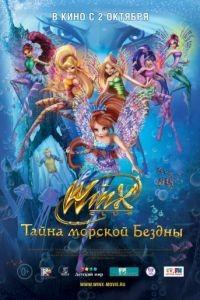 Клуб Винкс: Тайна морской бездны / Winx Club: Il mistero degli abissi (2014)
