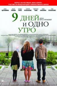 9 дней и одно утро (2014)