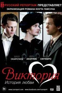 Виктория: История любви / Victoria (2013)