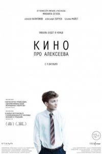 Кино про Алексеева (2014)