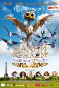 Махни крылом / Gus - Petit oiseau, grand voyage (2014)