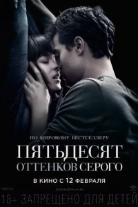 Пятьдесят оттенков серого / Fifty Shades of Grey (2015)