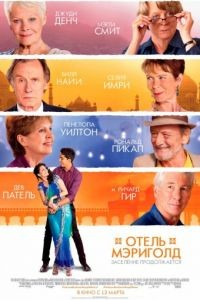 Отель «Мэриголд». Заселение продолжается / The Second Best Exotic Marigold Hotel (2015)