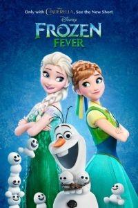 Холодное торжество / Frozen Fever (2015)