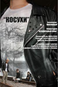 Косухи (2013)