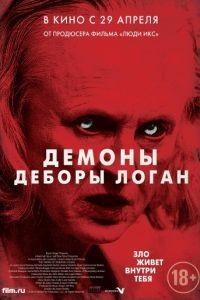 Демоны Деборы Логан / The Taking (2014)