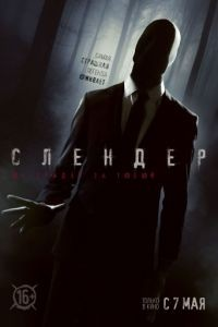 Слендер / Always Watching: A Marble Hornets Story (2015)
