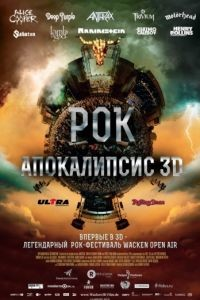 Рок Апокалипсис / Wacken 3D (2014)