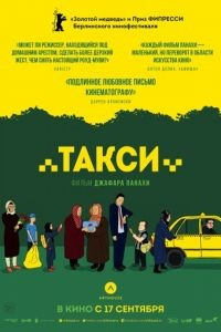Такси / Taxi (2015)