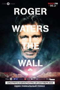 Роджер Уотерс: The Wall / Roger Waters: The Wall (2014)