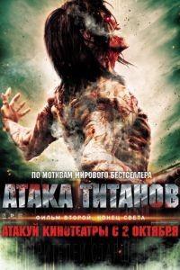 Атака титанов. Фильм второй: Конец света / Shingeki no kyojin endo obu za wrudo (2015)