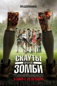 Скауты против зомби / Scouts Guide to the Zombie Apocalypse (2015)