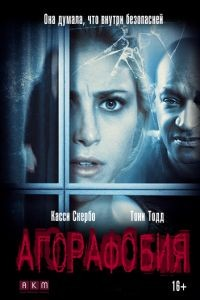 Агорафобия / Agoraphobia (2014)