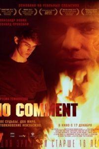 No comment (2014)